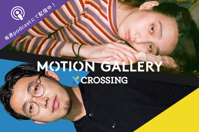 motion-gallery crossing